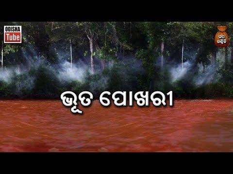 Xxx Mp4 Odia Kids Story ଭୂତ ପୋଖରୀ Odia Moral With Entertaining Story For Kids Odisha Tube 3gp Sex