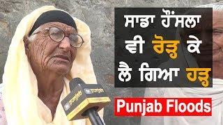 ਆਉਣ ਵਾਲੇ ਕਈ ਸਾਲ ਪੈਰਾਂ 'ਤੇ ਨਹੀਂ ਆ ਪਾਉਣਗੇ ਇਹ ਪਰਿਵਾਰ | TV Punjab