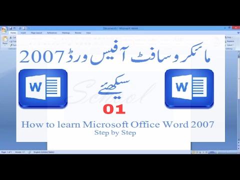 MS Office Word Tutorial in Urdu/Hindi lesson 01