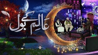 Aalim Ke BOL - Iftar Aamir Ke Sath - Iftar Transmission with Aamir Liaquat 5th June 2018