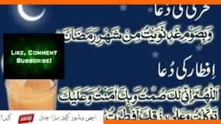 Roze Ki Niyat Aur Dua Zaruri hai  IslamiVideos 2017