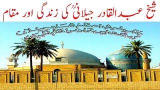 Sheikh Abdul Qadir Jilani | Ghus e azam Ghous Pak | Spotlight