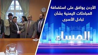 الأردن يوافق على استضافة المباحثات اليمنية بشأن تبادل الأسرى