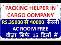 PACKING HELPER NEED IN CARGO COMPANY VISA IN 15 DAYS