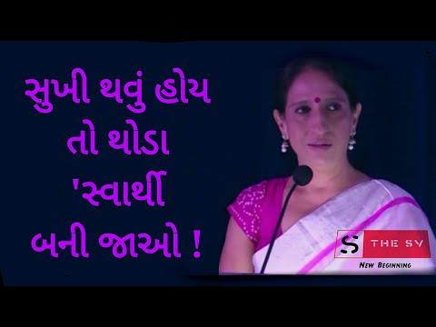 Xxx Mp4 સુખી થવું હોય તો થોડા સ્વાર્થી બની જાવ Kajal Oza Vaidya New Speech 3gp Sex