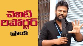 DEAF REPORTER Prank in Telugu | Pranks in Telugu | Pranks in Hyderabad 2020 | FunPataka