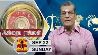 Download (22/09/2019) Indraya Raasipalan by Astrologer Sivalpuri Singaram | Thanthi TV Video