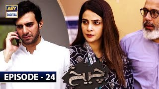Cheekh Episode 24 | 29th June 2019 | ARY Digital [Subtitle Eng]