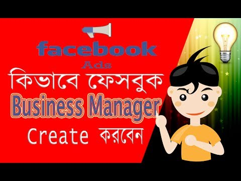 How To Create Facebook Business Manager | Facebook Marketing Bangla Video