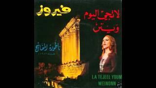 Fairuz - La Tejeel Youm / Weinonn