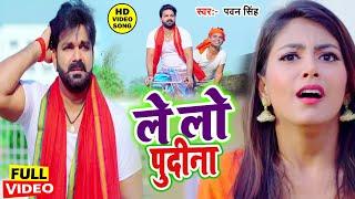 आ गया तहलका मचाने #Pawan Singh का सबसे हिट #VIDEO_SONG_2021  ले लो पुदीना -  Letest Bhojpuri Song