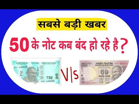 क्या पुराने 50 रुपया बंद होंगे? दोनों नोटों में क्या अंतर  है