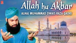 Naats 2017 - Best of Owais Raza Qadri New Naats 2017 - Top Urdu Ramzan Naat 2017 New