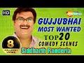 GUJJUBHAI Most Wanted Top 20 Comedy Scenes From Gujarati Comedy Natak Siddharth Randeria mp3