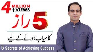 5 Secrets to Achieving Success in Life | Qasim Ali Shah (In Urdu)