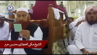 Maulana Makki Al Hijazi | Question & Answer | 05 Nov 2017 | مولانا شیخ مکی الحجازی