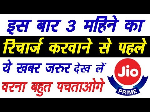 Check This News Before Recharging 3 Months at This Time Your Sim | Jio Airtel Idea Vodafone New Plan