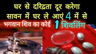 """घर से दरिद्रता दूर करना है तो पवित्र सावन महीने में घर लाएं 4 में से कोई 1 चमत्कारी """"शिवलिंग"""" Shiva"""