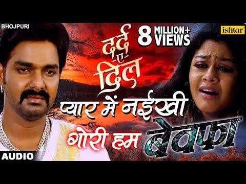 Xxx Mp4 Latest Bhojpuri Sad Song 2018 Pawan Singh Pyar Mein Nayeekhi भोजपुरी का सबसे बड़ा दर्द भरा गी 3gp Sex