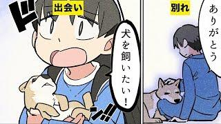 【漫画】犬を飼うとどうなるのか?【マンガ動画】