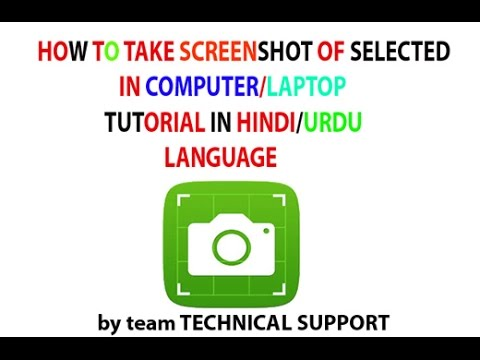 how to take screenshot of selected area in PC (HINDI/URDU )