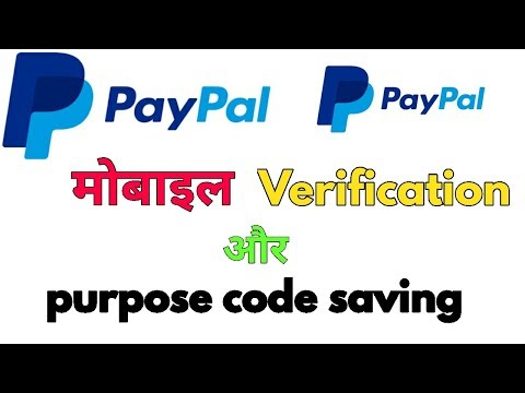 PAYPAL MOBILE VERIFICATION AND PURPOSE CODE SAVING INSTANTLY || PAYPAL INTERNATIONAL PAYMENT GATEWAY