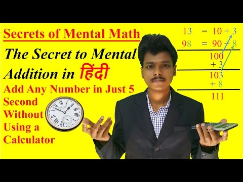 The Secret of Mental Addition in [Hindi]-Learn Mental Math Tricks for Calculation in 5 Second.