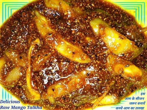इस आम के सीजन में जरूर बनायें कच्चे आम का तलखा | Delicious Raw Mango Talkha