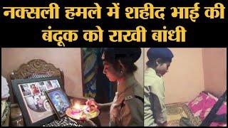 Naxal Attack में शहीद भाई की राइफल पर राखी बांधकर Constable बहन ने Raksha Bandhan मनाया