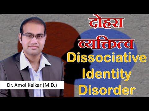Dissociative Identity Disorder - (Hindi) - दोहरा  व्यक्तित्व By Amol Kelkar (M.D.)