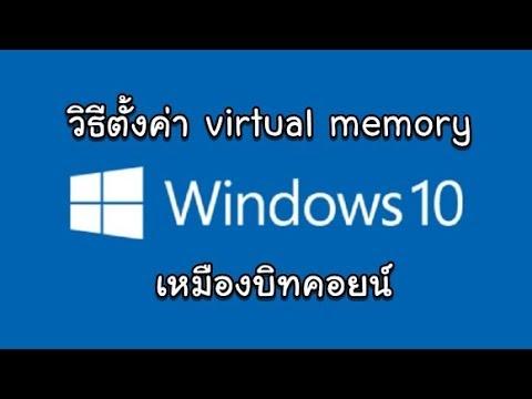 วิธีตั้งค่า virtual memory  ของ Windows 10 สำหรับ Rig เหมืองบิทคอยน์