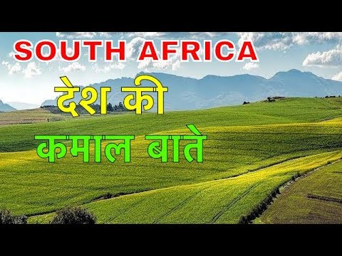 Xxx Mp4 SOUTH AFRICA FACTS IN HINDI कमाल देश को जानलो SOUTH AFRICA FACTS AND CULTURE 3gp Sex