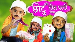 छोटू और तीन पत्ती   CHOTU KI TEEN PATTI   Chotu Comedy   Khandesh Hindi Comedy