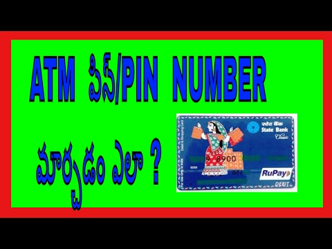 HOW TO CHANGE ATM PIN NUMBER IN telugu