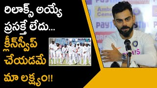 IND vs SA : Nobody Is Going To Relax, We'll Go For Clean Sweep : Kohli | Oneindia Telugu