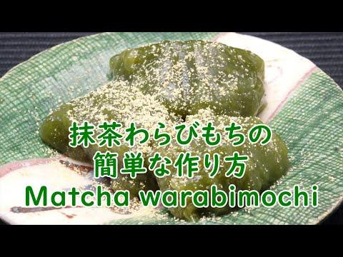 抹茶わらびもちの簡単な作り方 How to make Matcha warabimochi