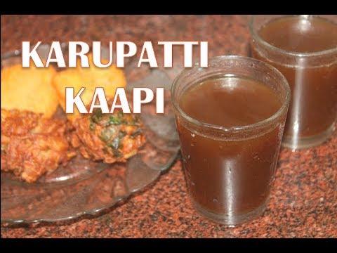 Karupatti Kaapi Recipe - Chukku Kappi Recipe - Dry Ginger Tea Recipe