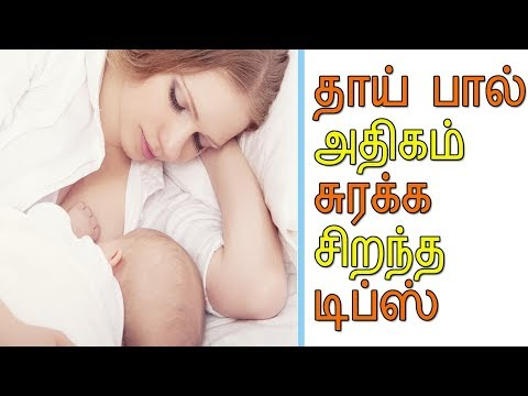 Tips To Increase Breast Milk