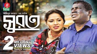 EID Natok | সুরত - Surot | Mosharraf Karim | Nadia | BanglaVision Drama | Bangla New Natok 2019