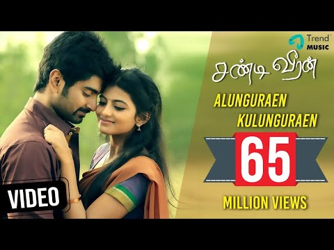 Chandi Veeran | Tamil Movie | Alunguraen Kulunguraen | Video Song | Atharvaa Murali | TrendMusic