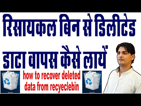 how to recover deleted file from recycle bin/ deleted file ko kaise recover kare