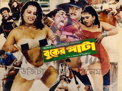 Xxx Mp4 বুকের পাটা চোদা চুদির সিনেমা Bangla B Grade Movie Buker Paataa By Moyurii 3gp Sex