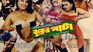 বুকের পাটা চোদা চুদির সিনেমা  Bangla B grade Movie Buker Paataa by Moyurii