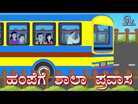 Xxx Mp4 Kannada Story School Trip To Hampi ಕನ್ನಡ ಕಥೆ ಹಂಪಿಗೆ ಶಾಲಾ ಪ್ರವಾಸ Kannada Stories For Kids 3gp Sex