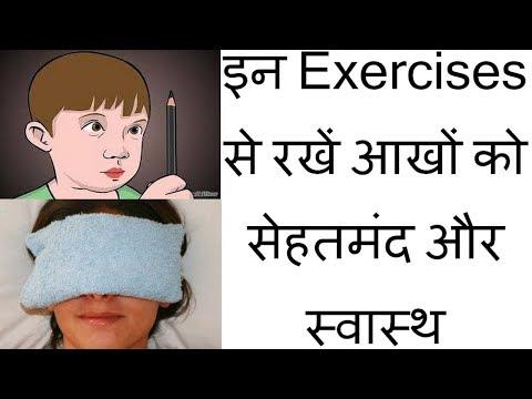 Amazing Exercises for Healthy Eyesight in Hindi || Health Tips