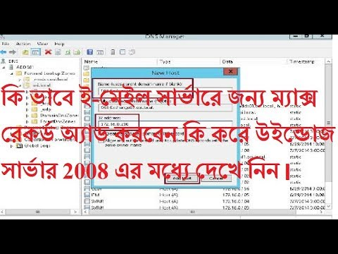 How to Configuring DNS & MX records for exchange 2010 part 02