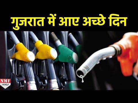 Gujrat में Petrol ₹2.93- Diesel ₹2.72 तक सस्ता, Fuel पर VAT में 4 Per Cent घटाया