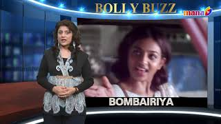 Bolly Buzz Bambariya LOGO || story of lost cell phone - releasing 11th Jan 2019