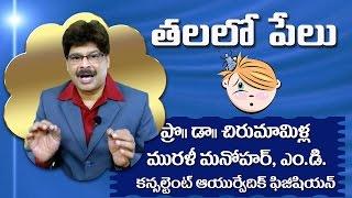 Head Lice Ayurvedic Remedies Prof Dr Murali Manohar Chirumamilla Md Ay