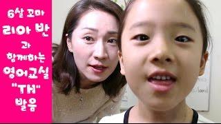 Download [리아리맘]6살꼬마 리아와 함께하는 영어교실 - ″TH″ 발음 영어공부 Video